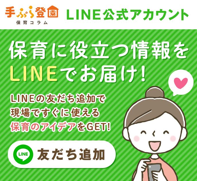 手ぶら登園公式LINE