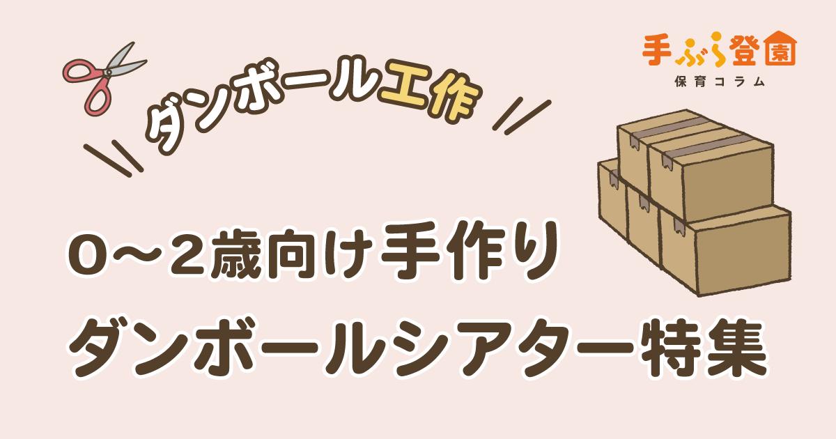0~2歳向けの手作りダンボールシアター特集【ダンボール工作】