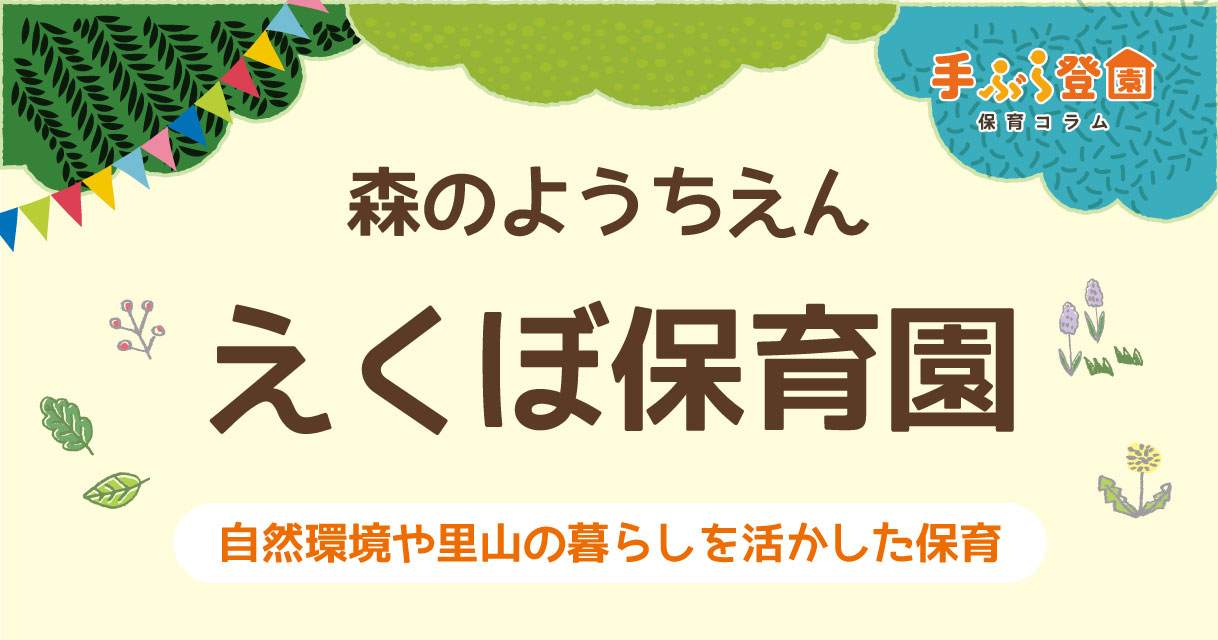自然体験活動を基軸とした「森のようちえん えくぼ保育園」のご紹介