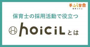 保育士の採用活動で役立つ「hoicil」とは