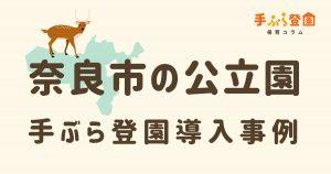奈良市公立園での手ぶら登園の導入事例 ~保護者・保育士支援の取り組みの一環として~