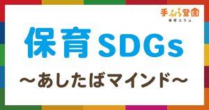 【保育SDGs】会社全体で取り組むSDGs~あしたばマインド~
