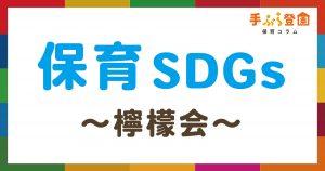 【保育SDGs】檸檬会