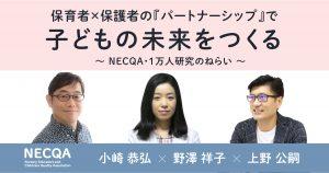 保育者×保護者の『パートナーシップ』で、子どもの未来をつくる——NECQA・1万人研究のねらい
