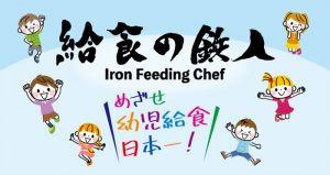 全国の幼稚園・保育所・認定こども園等の調理職員を対象としたレシピ・調理コンテスト「給食の鉄人2021」